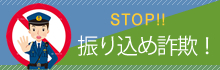 STOP!!振り込め詐欺!